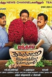 Aindhaam Thalaimurai Sidha Vaidhiya Sigamani Poster