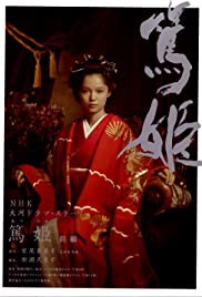 Atsuhime Poster