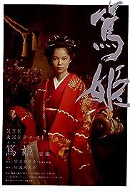 Atsuhime Poster - TV Show Forum, Cast, Reviews