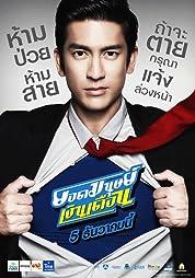 Super Salaryman poster