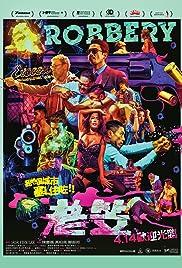 Lou Lap(2015) Poster - Movie Forum, Cast, Reviews