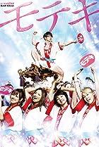 Moteki (2010) Poster