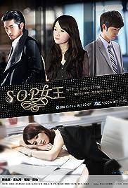 Sheng Nu De Dai Jia Poster