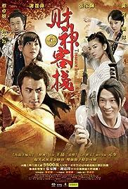 Choi sun hak jan(2011) Poster - Movie Forum, Cast, Reviews