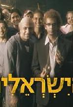 HaYisraelim