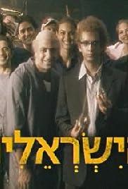 HaYisraelim Poster