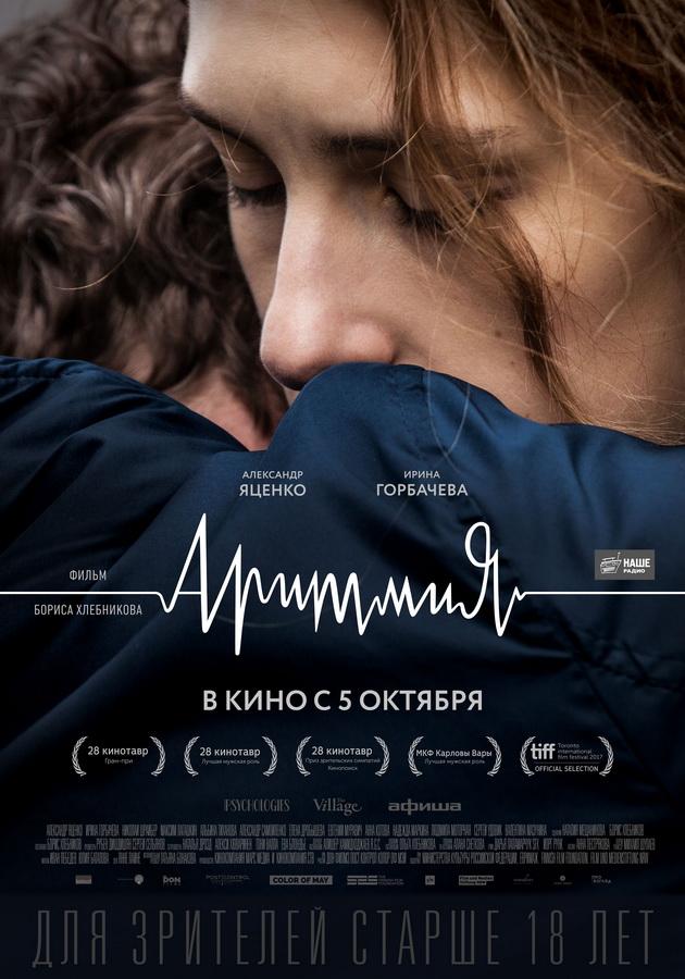 فيلم ARRHYTHMIA 2017 مترجم