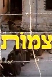 Tzamot Poster