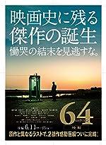 64 Part 2(2016)
