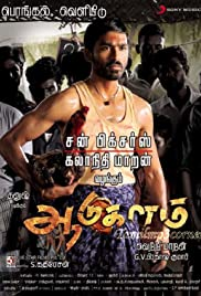 Aadukalam (2011) Poster - Movie Forum, Cast, Reviews