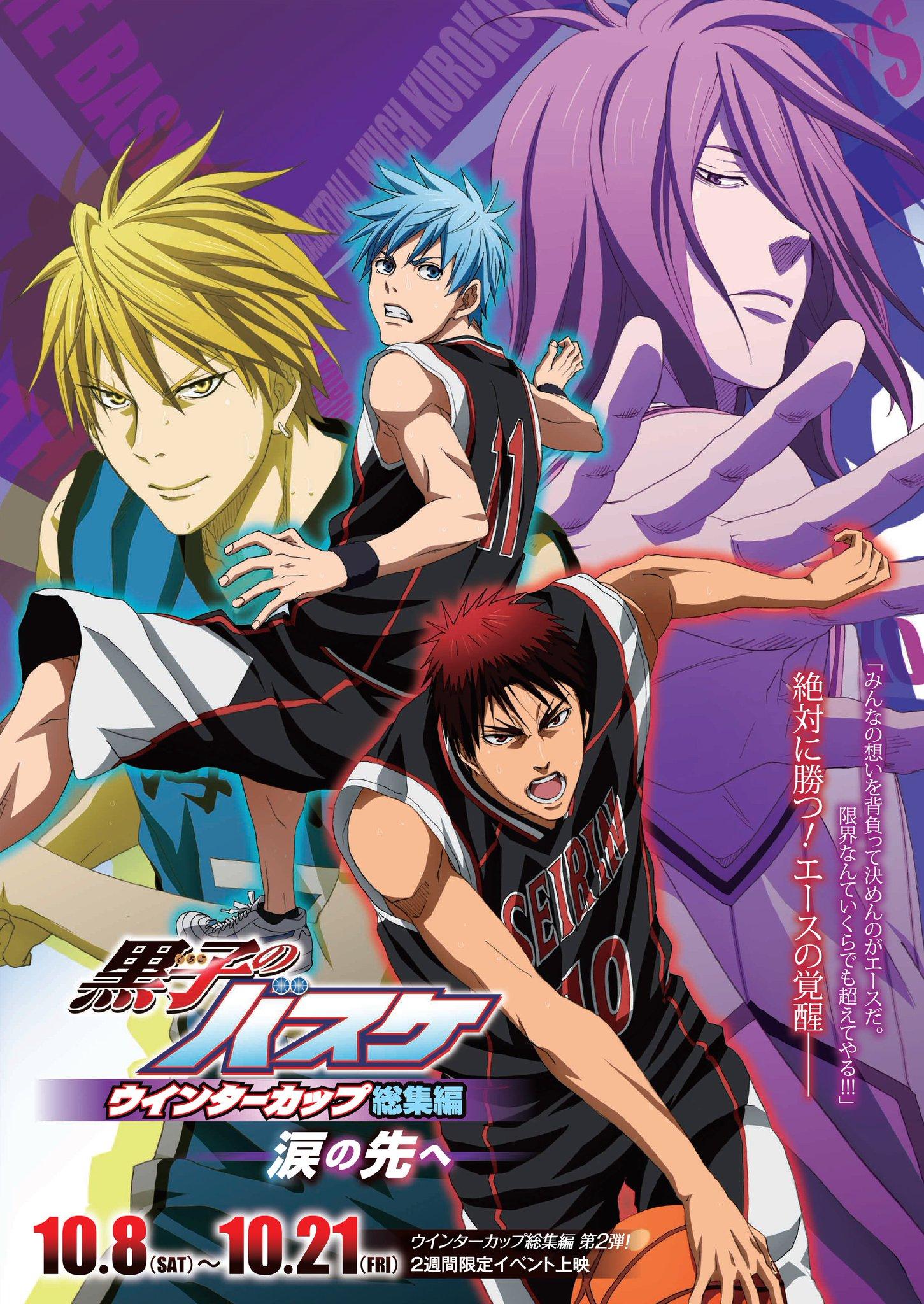 image Kuroko No Basket Movie 2: Winter Cup Soushuuhen – Namida No Saki E Watch Full Movie Free Online
