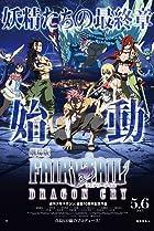 Gekijôban Fairy Tail: Dragon Cry Poster