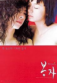 Bongja Poster