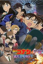 Meitantei Conan: Ijigen no sunaipâ Poster