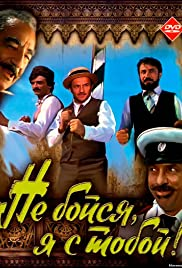 Ne boysya, ya s toboy (1981) Poster - Movie Forum, Cast, Reviews