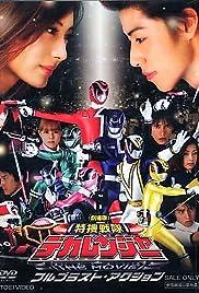 Tokusô Sentai Dekarenjâ Za Mûbî Furu Burasuto Akushon Poster