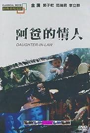 A ba de qing ren Poster