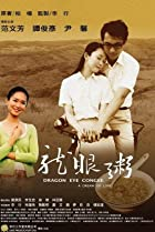 Image of Dragon Eye Congee: A Dream of Love