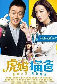 Hu ma mao ba Poster
