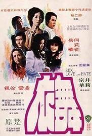 Wu yi Poster