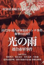 Hikari no ame Poster