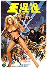 The Mighty Peking Man (English)