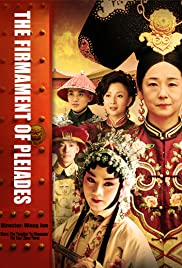 Cang qiong zhi mao Poster