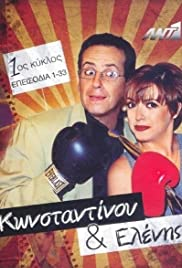 Konstadinou kai Elenis Poster - TV Show Forum, Cast, Reviews