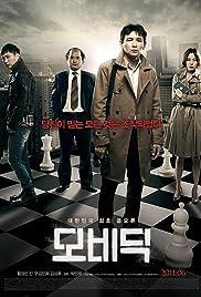 Mo-bi-dik(2011) Poster - Movie Forum, Cast, Reviews