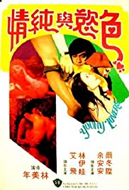 Se yu yu chun qing Poster