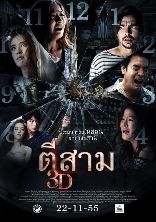 3 A.M. PART 1 (2012) Tagalog Dubbed