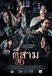 3 A.M. 3D(2012) Poster - Movie Forum, Cast, Reviews