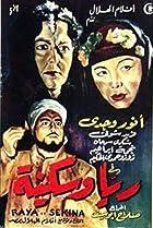 Image of Raya wa Sekina