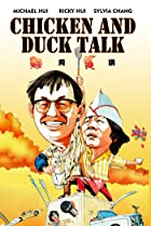 Image of Chicken and Duck Talk