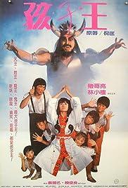 Hai zi wang Poster
