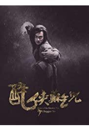 Watch Movie Master Of The Drunken Fist Beggar So (2016)