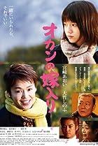 Image of Okan no yomeiri