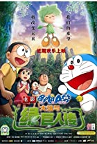 Image of Doraemon: Nobita and the Green Giant Legend