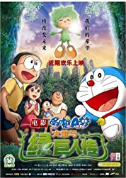 Doraemon: Nobita and the Green Giant Legend poster