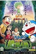 Doraemon: Nobita and the Green Giant Legend (2008) Poster