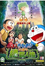 Doraemon: Nobita and the Green Giant Legend (2008) Poster - Movie Forum, Cast, Reviews