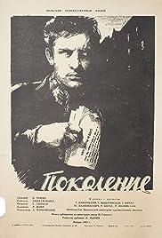 Pokolenie1955 Poster