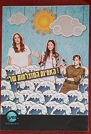 HaAchayot HaMutzlachot Sheli Poster