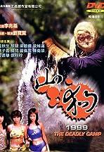 Shan gou 1999