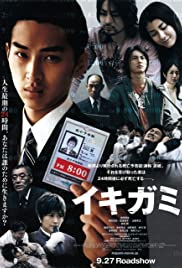 Ikigami(2008) Poster - Movie Forum, Cast, Reviews