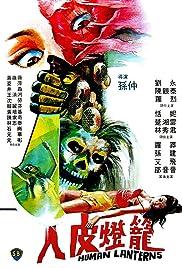 Ren pi deng long(1982) Poster - Movie Forum, Cast, Reviews