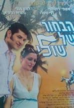 HaBahur Shel Shuli