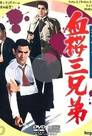 Gendai yakuza: chizakura san kyodai Poster