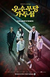 The Great Shaman Ga Doo-shim (2021) poster