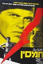 Image of Hamsin